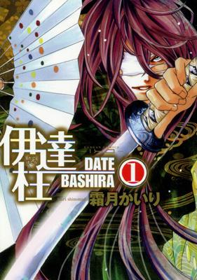 霜月かいり『伊達柱(DATE BASHIRA)』第1巻