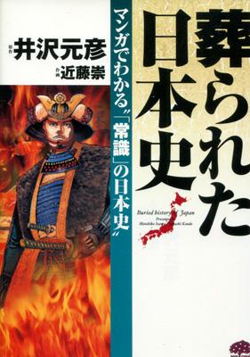 井沢元彦&近藤崇『葬られた日本史 マンガでわかる「常識」の日本史』