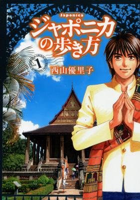 西山優里子『ジャポニカの歩き方』第1巻