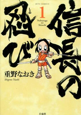 重野なおき『信長の忍び』第1巻