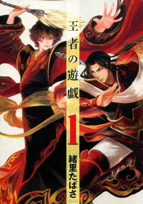 緒里たばさ『王者の遊戯』第1巻