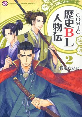 銭形たいむ『COMIC 歴史BL人物伝』第2巻
