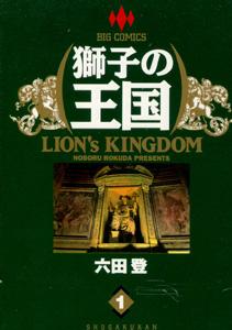 獅子の王国第1巻_六田登
