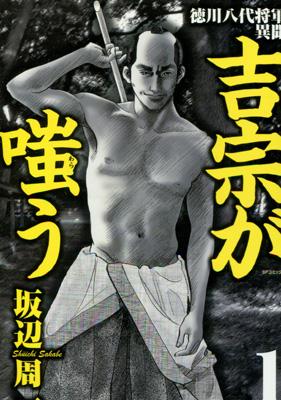 坂辺周一『徳川八代将軍異聞 吉宗が嗤う』第1巻