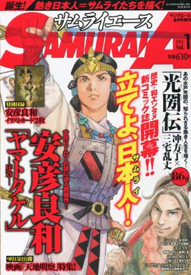 『サムライエース(SAMURAI A)』2012年 vol.1