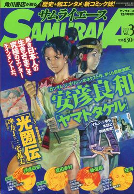 『サムライエース(SAMURAI A)』2012年 vol.3
