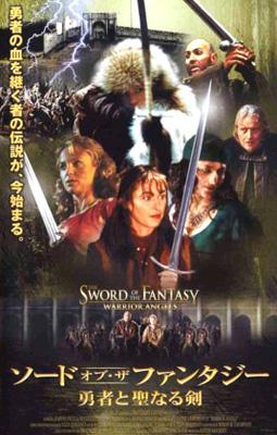 『ソード・オブ・ザ・ファンタジー / 勇者と聖なる剣』