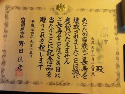 自転車_横浜_20121014_11