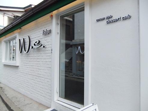 *CAFE W.e. 三清洞店*