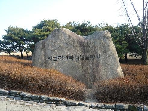 *ソウル定都600周年記念*