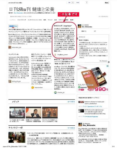 20120418webnewspaper