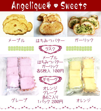 20120512shop_angelique_othersweets