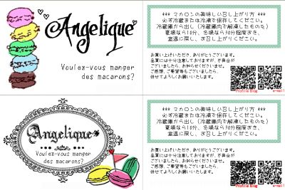 angelique_shop_information