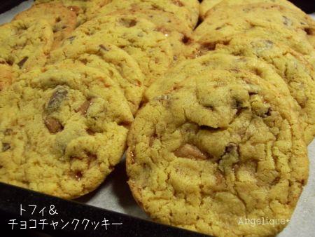 20121027Toffy&ChocolateChunkCookies