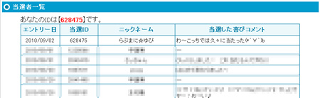 GetMoney!(ゲットマネー)毎日1000円に当選☆