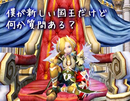 新国王01