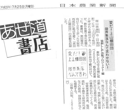 日本農業新聞5面001