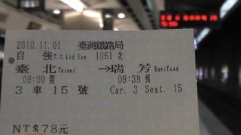 台北~瑞芳 特急券