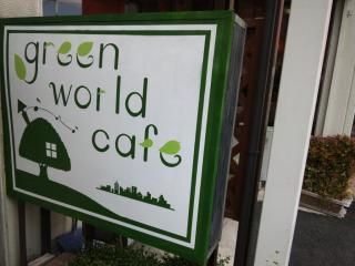 グリーンワールドカフェ看板