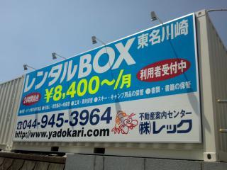 レンタルBOX東名川崎_看板