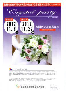 クリスタルパーティー_2012.11