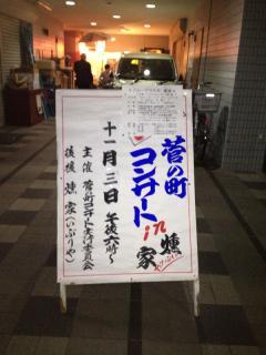 菅の町コンサート_02