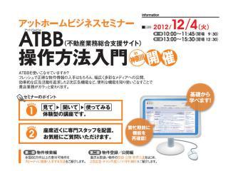 ATBBセミナー_01