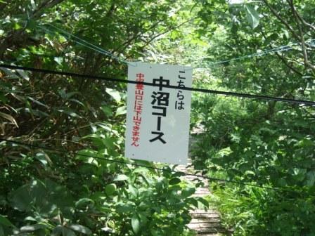 100723中沼コース方面下山禁止