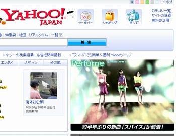 perfume-yahoo-top.jpg