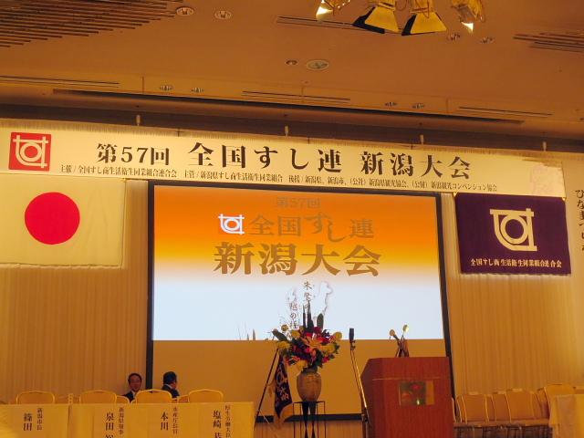 032新潟大会がそろそろ始まります
