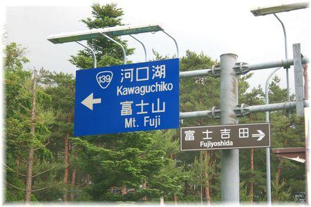 富士山へ・・・