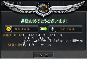 v3^少尉