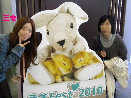 2010うさ3