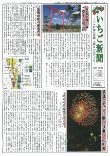 s-131203_いちご新聞