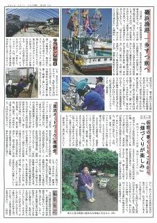 s-131203_いちご新聞2
