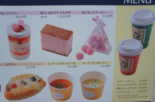 富士芝桜 桜カフェ メニュー