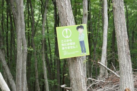 穂坂自然公園 コナン 行き止まり