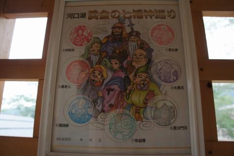 黄金の七福神 スタンプ