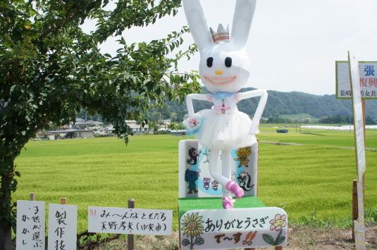 円野町かかし祭り ありがとうさぎ