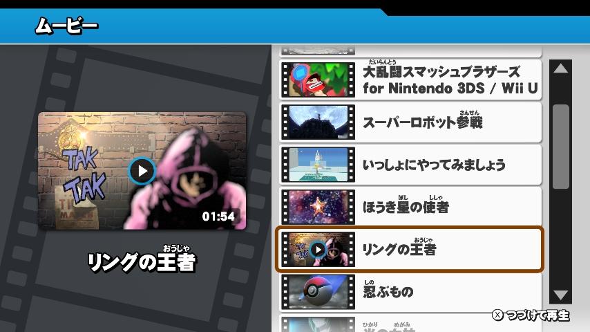 WiiU_screenshot_GamePad_0110E.jpg