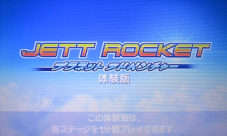 jetrocket1.jpg