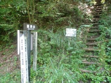 菰釣山登山口100912
