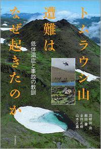 トムラウシ山の本