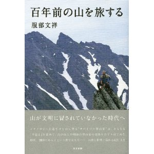 百年前の山を_[1]