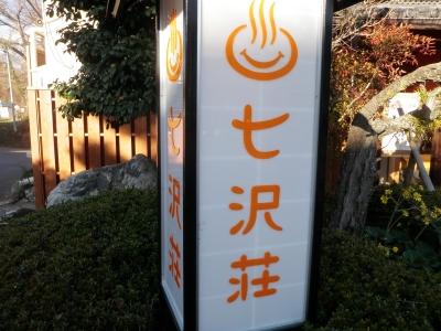 七沢⑤101223