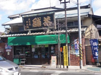 秦野のお茶屋110130