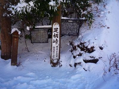 雪の足柄峠