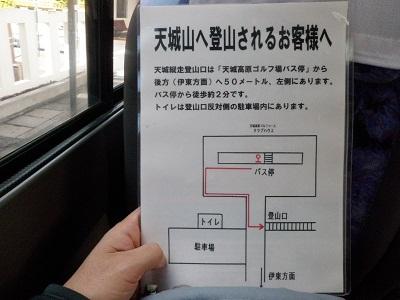 120415バスの中