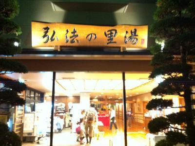 弘法山4convert_20121007081956