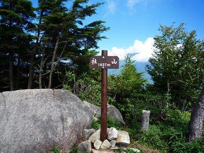 「社山」山頂